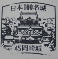 岡崎城 日本100名城スタンプ
