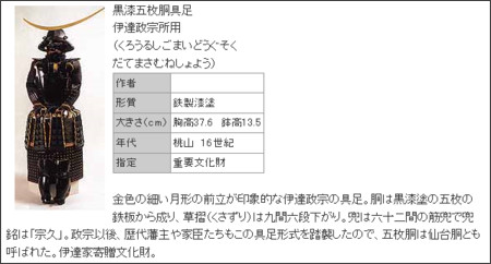http://www.city.sendai.jp/kyouiku/museum/syuuzou/03_buki/index.html
