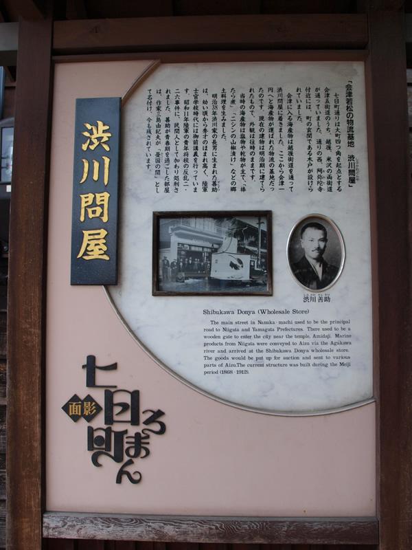 お城部ログ ~日本のお城を攻めるお城部のブログ~-渋川問屋