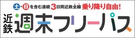 http://www.kintetsu.co.jp/senden/Railway/Ticket/weekend_free/index.html