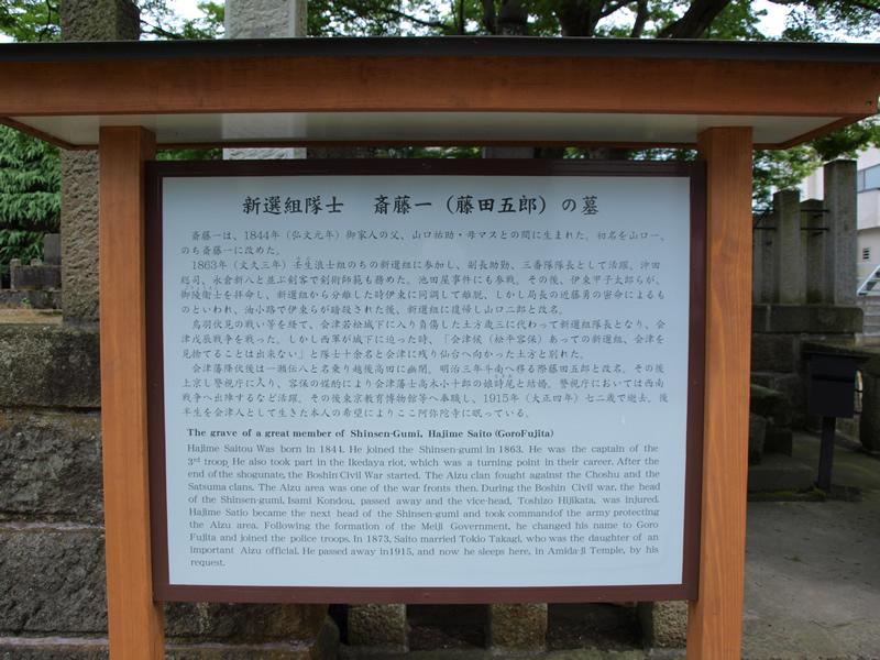 お城部ログ ~日本のお城を攻めるお城部のブログ~-斉藤一の墓