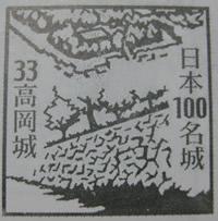 高岡城 日本100名城スタンプ