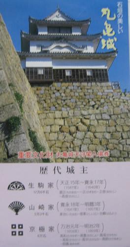 丸亀城 入場券
