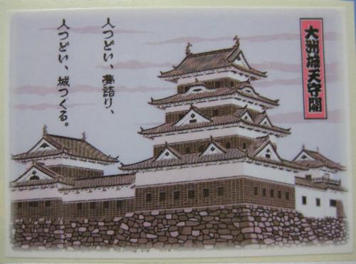 大洲城 オマケ