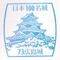 お城部ログ ~日本のお城を攻めるお城部のブログ~-広島城 日本100名城スタンプ