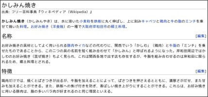 http://ja.wikipedia.org/wiki/%E3%81%8B%E3%81%97%E3%81%BF%E3%82%93%E7%84%BC%E3%81%8D