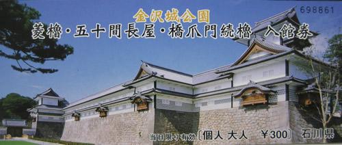 金沢城 入場券