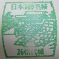 松代城 日本100名城スタンプ