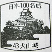 犬山城 日本100名城スタンプ