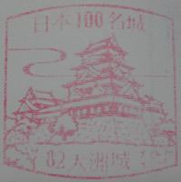 大洲城 日本100名城スタンプ
