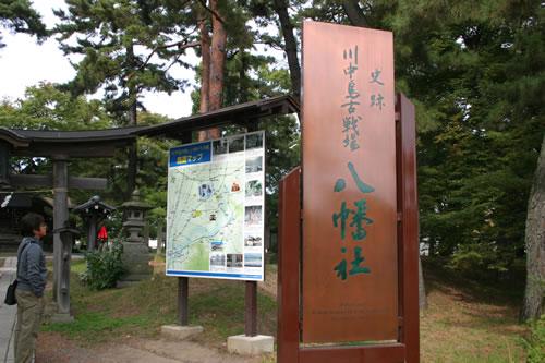 お城部ログ ~お城を攻めるお城部メンバーのブログ~-川中島