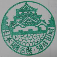 彦根城 日本100名城スタンプ