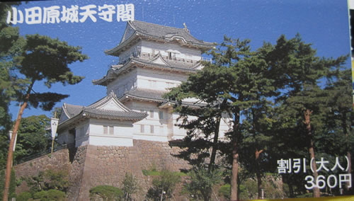 お城部ログ ~お城を攻めるお城部メンバーのブログ~-小田原城 入場券