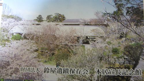お城部ログ ~お城を攻めるお城部メンバーのブログ~-本居宣長記念館