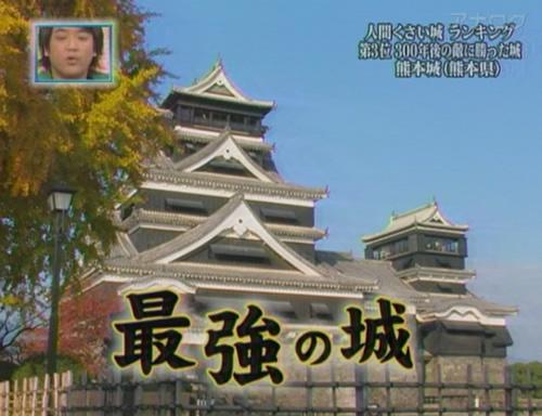 $お城部ログ ~日本のお城を攻めるお城部のブログ~-お城番組