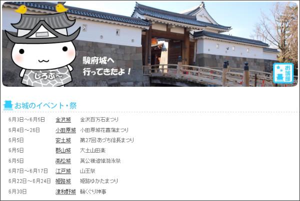 http://www.oshirobu.com/index.html
