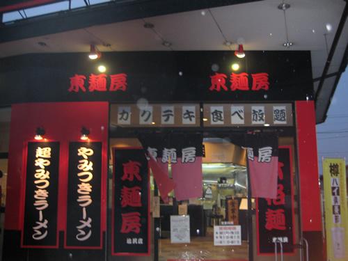 お城部ログ ~お城を攻めるお城部メンバーのブログ~-東麺房