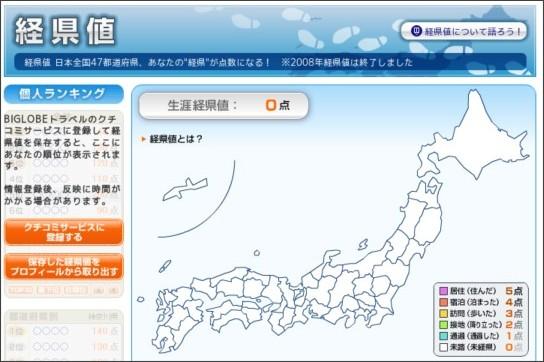 http://travel.biglobe.ne.jp/keikenchi/