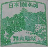 丸亀城 日本100名城スタンプ