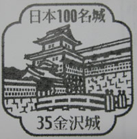 金沢城 日本100名城スタンプ